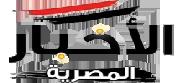جريدة الاخبار المصرية